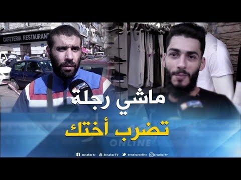 صريح جدا : ضرب الأخ لأخته عند الجزائريين..بين الرفض والتبرير !!