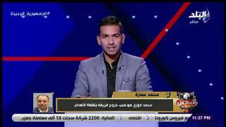 محمد عمارة: الأهلي واجه