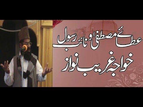 Khuwaja Moin Un Din Chishti  - Qari Afzal Zia  - Shane Auliya  - 1st april 2017