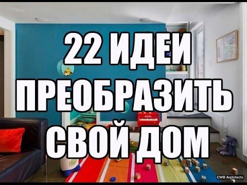 Видео Идеи для ремонта квартиры