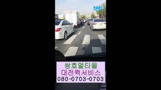 대전퀵 1톤탑차용달 대전퀵서비스 쌍호멀티몰 멀티온