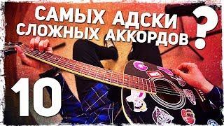10 САМЫХ АДСКИ СЛОЖНЫХ АККОРДОВ на гитаре