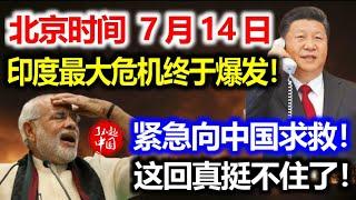 北京时间7月14日,印度最大危机终于爆发!紧急向中国求援!这回真挺不住了!