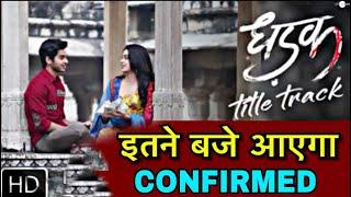 Dhadak Title Song | Release Timing Confirmed | Jahnvi Kapoor | Ishaan Khattar | Karan Johar | Dhadak