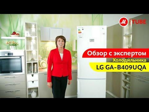 Видеообзор холодильника LG GA-B409UQA с экспертом М.Видео
