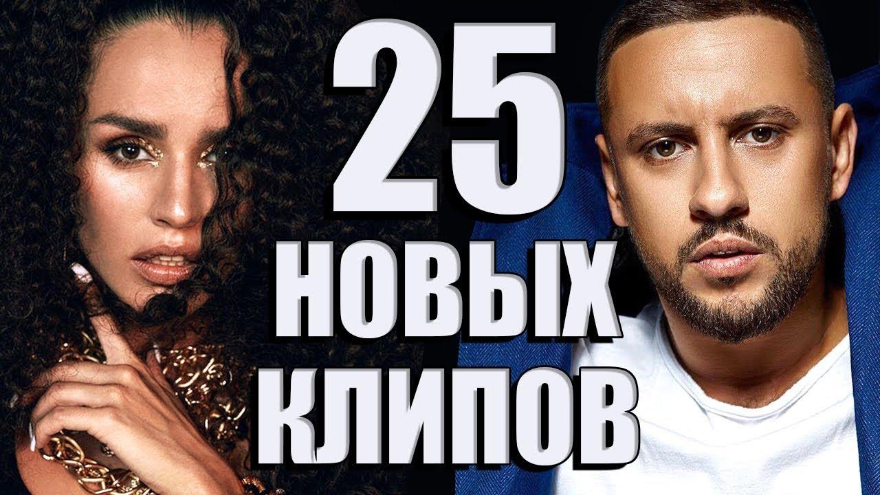 25 НОВЫХ ЛУЧШИХ КЛИПОВ Март 2020. Самые горячие видео. Главные хиты страны.