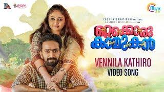 Ottakkoru Kaamukan  Vennila Kathiro Song  Shine Tom Chacko, Arundhathi Nair Vishnu Mohan Sithara  HD