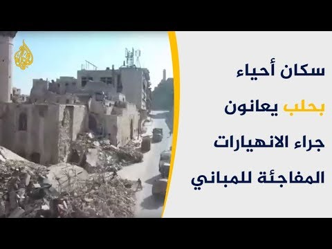 تواصل معاناة سكان أحياء بحلب جراء الانهيارات المفاجئة للمباني  - نشر قبل 51 دقيقة