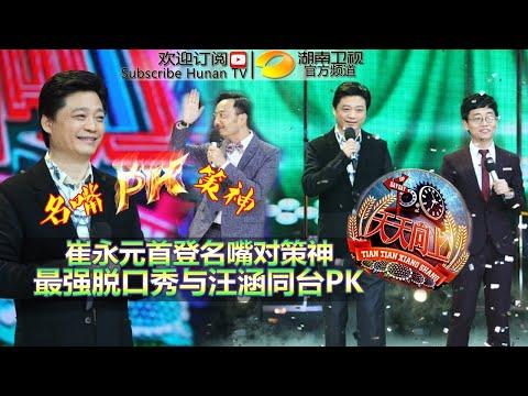 《天天向上》20150508期: 崔永元黄西对战脱口秀 抑郁什么嗨起来! Day Day Up: Cui Yongyuan VS Joe Wong【湖南卫视官方版1080P】
