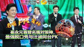 订阅湖南卫视官方频道: http://goo.gl/tl9QpW】 【湖南卫视《天天向上》...