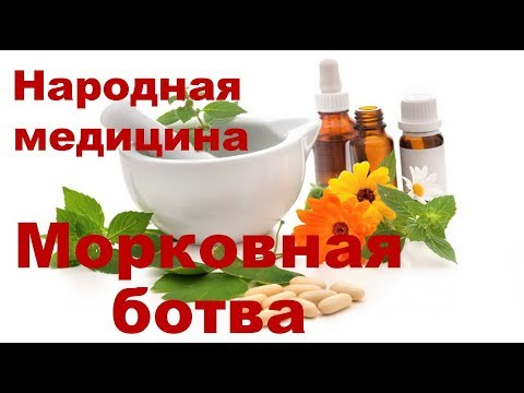 Лечение ботвой и семенами моркови. Польза и вред морковной ботвы. Морковное масло. Рецепты | морковные | морковное | морковная | сушенная | рецепты | моркови | лечения | семена | семян | миоме