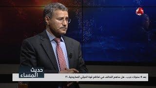 بعد اربع سنوات حرب .. هل ساهم التحالف في تعاظم قوة الحوثيين الصاروخية؟   حديث المساء