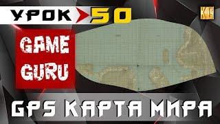 GameGuru - GPS КАРТА МИРА - урок 50 (создание игры без навыков программирования)