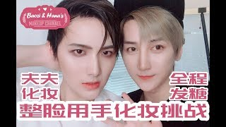 【BH Makeup Channel】EP34 Makeup Challenge Without Makeup Tools