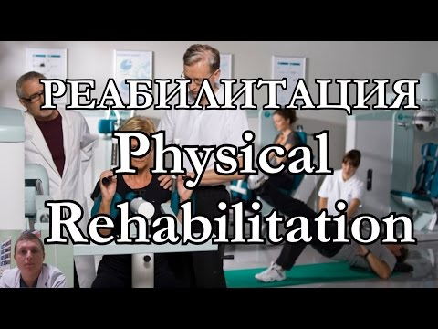 РЕАБИЛИТАЦИЯ. Успех. Physical Rehabilitation. Spinal Compression Fractures.