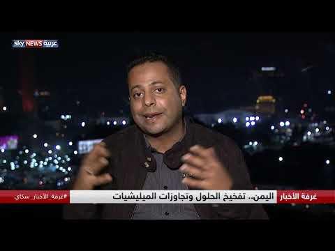 اليمن.. تفخيخ الحلول وتجاوزات الميليشيات  - نشر قبل 11 ساعة