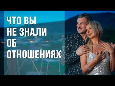 5 простых секретов счастливых отношений - Татьяна Мараховская