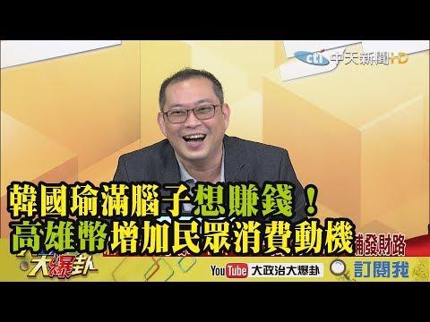 【精彩】韓國瑜滿腦子想賺錢! 「虛擬高雄幣」增加民眾消費動機
