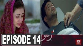 Ruswai Episode 14 Promo ARY Digital Drama || Ruswai Episode 14 Teaser ARY Digital Drama
