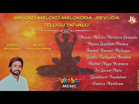 Telugu Tatvalu || Guru Swamy Tatvalu || Meloko Meloko Melokora Jeevuda || Brahmam Gari Tatvalu ||