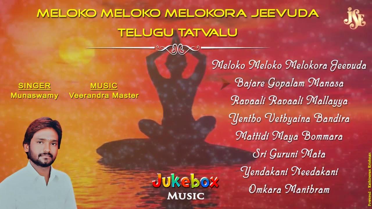 tatvalu by balamuralikrishna download