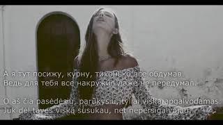 [lyrics] Бабочка - L-Jane [akustika] [LIETUVIŠKAI!]