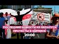 Женский марш солидарности в Беларуси / Акция протеста против ковид-ограничений в Берлине