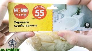 Mr. LiveRoBoT - Распаковка и Обзор ПЕРЧАТКИ ХОЗЯЙСТВЕННЫЕ HOME TIME, 10 штук (для НОВОГО ПРОЕКТА)