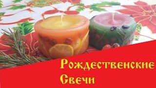 D Y Рождественские свечи Отливаем свечи своими руками