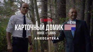 Карточный домик 4 сезон | House of Cards | Тизер 2