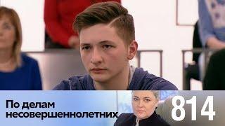 По делам несовершеннолетних | Выпуск 814