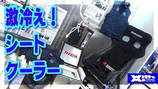 ギャン冷えシートクーラー!4輪レースの必需品HPIクールベスト&シート|2019東京オートサロンMSTVセレクション
