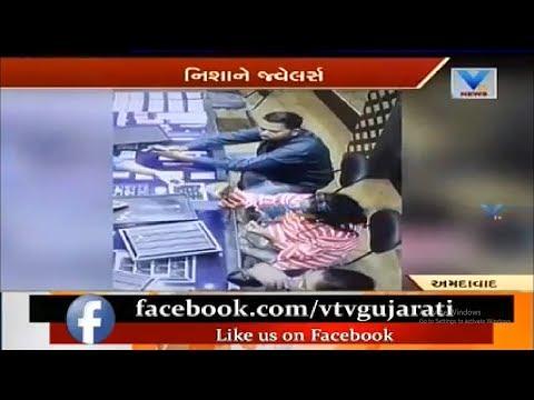 Jewellery theft caught on CCTV Camera in Ahmedabad | Vtv News