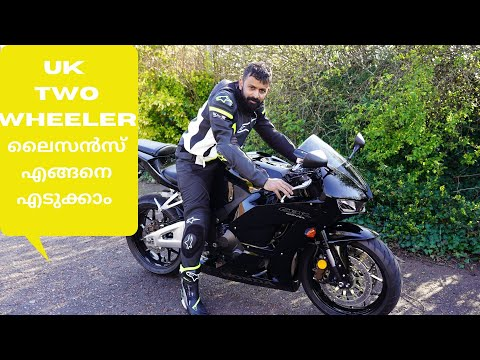 How to get a Motorcycle License in the UK - Malayalam