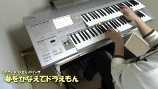 Repeat youtube video 【エレクトーン演奏】夢をかなえてドラえもん【D-DECK】