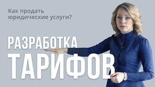 видео Коммерческие юридические услуги