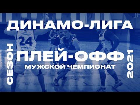 ВГУЭС — ТРАЕКТОРИЯ | ПЛЕЙ-ОФФ ДИНАМО-ЛИГА