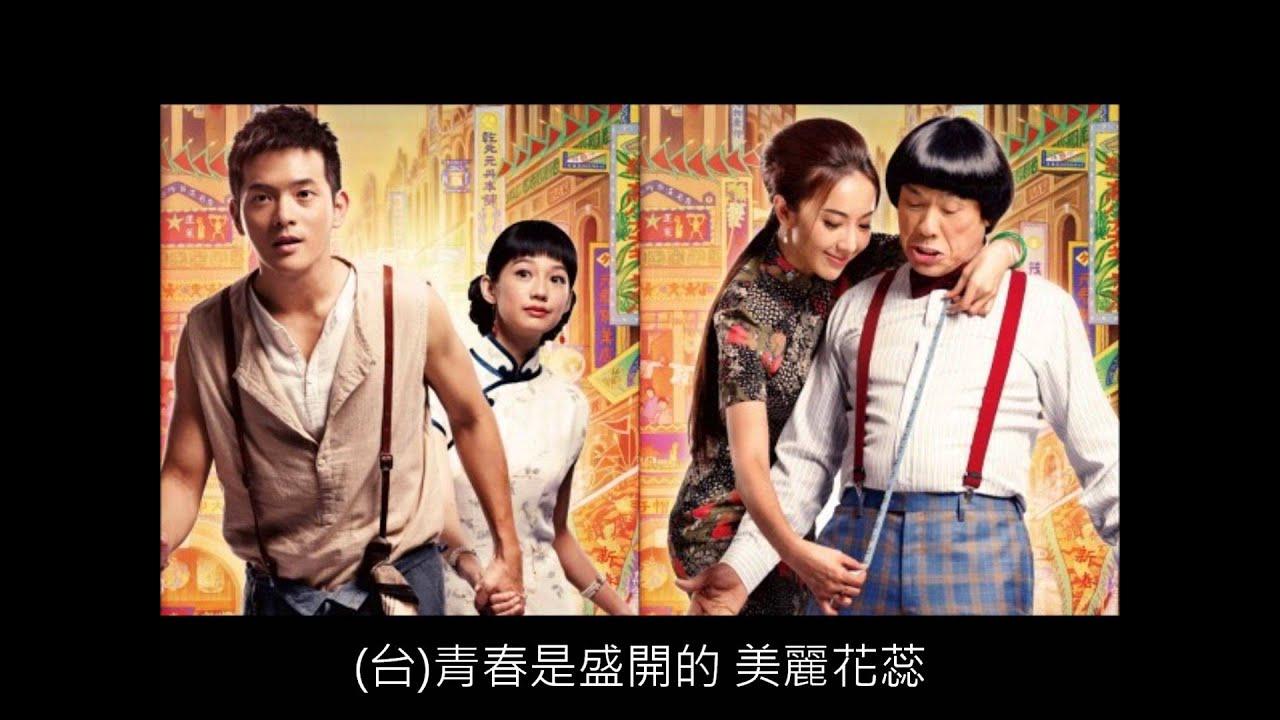 2014賀歲鉅片「大稻埕」電影主題曲完整版---青春是(Selina) - YouTube