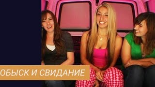 Обыск и свидание | Room Raiders - Сезон 1 Серия 3 | Старое MTV Россия