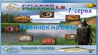 Обзор симулятора Русской рыбалки. 1 серия. #Пруд