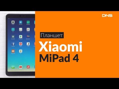 Распаковка планшета Xiaomi MiPad 4 / Unboxing Xiaomi MiPad 4