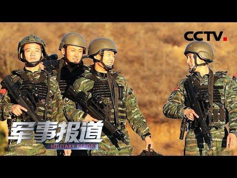 《军事报道》 20190222| CCTV军事
