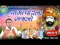 Ramapir na bhajan || amrut ravad || new ramapir nonstop 2019