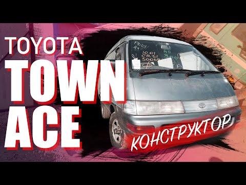 TOYOTA TOWN ACE/Конструктор из Японии