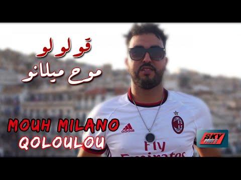 MOUH MILANO  - Qoloulou⎢ موح ميلانو - قولولو