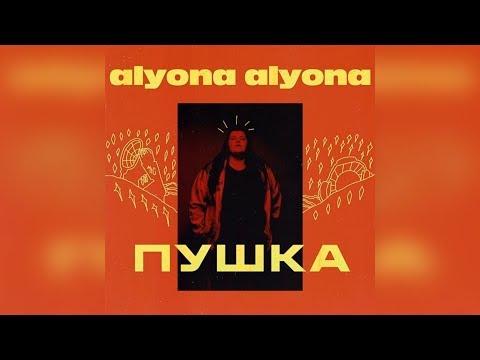 ALYONA ALYONA — «ПУШКА» (Альбом 2019)