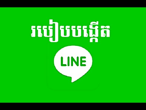 How to create line account | របៀបបង្កើត account line