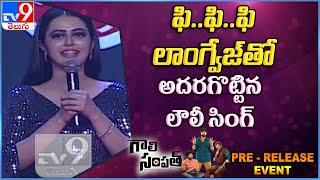 Heroine Lovely Singh cute speech @ Gaali Sampath Pre Release Event - TV9