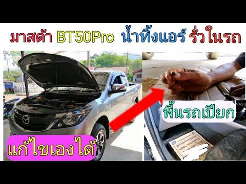 #ท่อน้ำทิ้งแอร์mazdabt50pro มาสด้า BT50 pro น้ำทิ้งแอร์รั่วในรถข้างคนขับ ที่แท้มีอะไรไปอุดท่อ