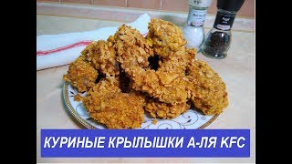 КУРИНЫЕ КРЫЛЫШКИ А-ЛЯ KFC